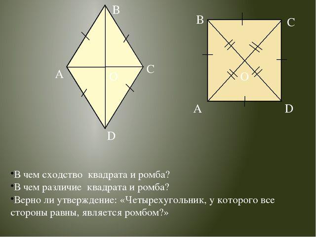 В чем сходство квадрата и ромба? В чем различие квадрата и ромба? Верно ли ут...
