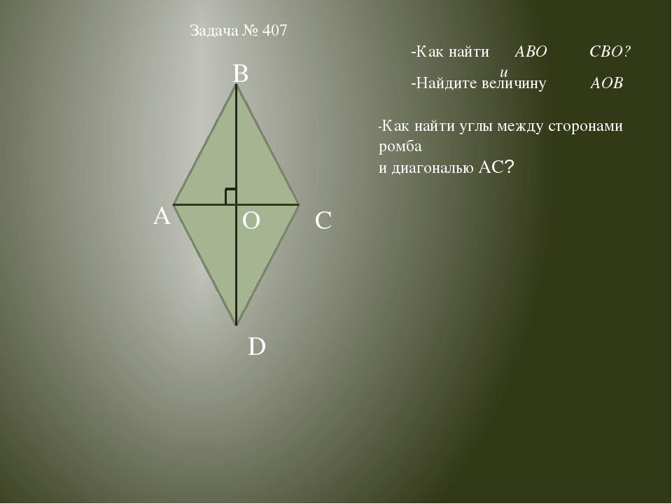 В А С D -Как найти -Найдите величину -Как найти углы между сторонами ромба и...