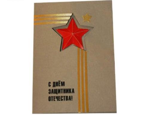 Объемная звезда для открытки к 23 февраля