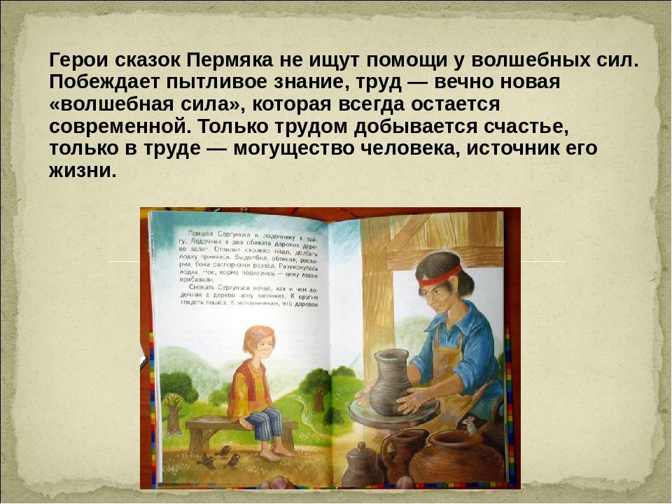 Книги пермяка презентация