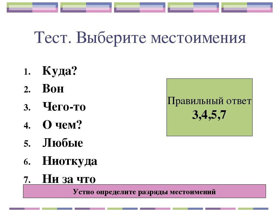 Проверочная работа по теме Местоимение класс УМК Школа России  Местоимение 3 класс контрольная работа