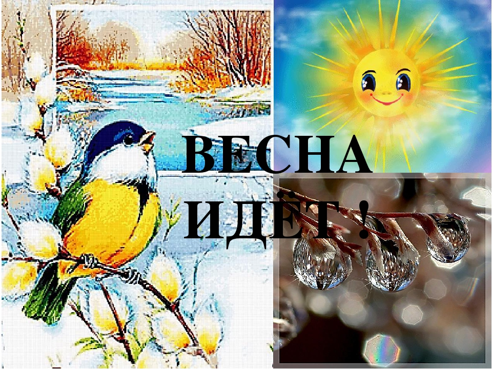 Картинки с надписью весна идет, открытки ссср