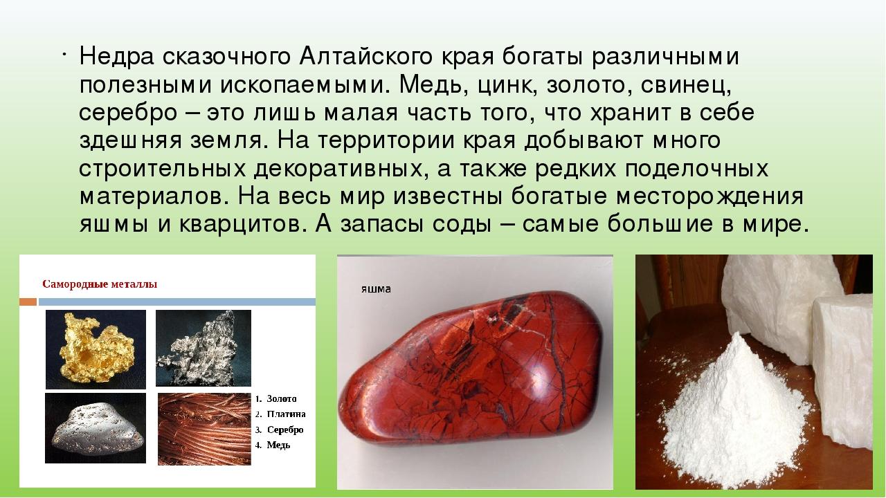 Картинки полезных ископаемых алтайского края