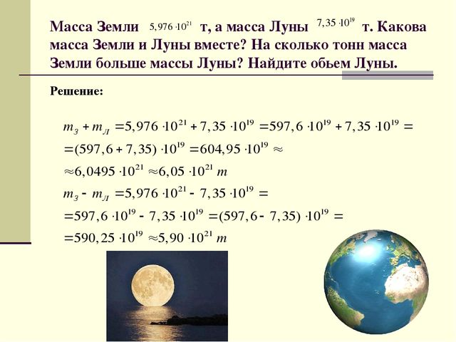 как узнать где у весов луна