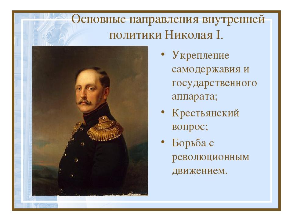 """Презентация к уроку истории России """"Внутренняя политика Николая 1"""""""