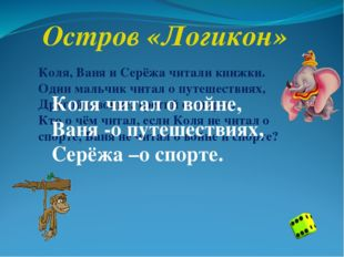 Остров «Логикон» Коля, Ваня и Серёжа читали книжки. Один мальчик читал о путе