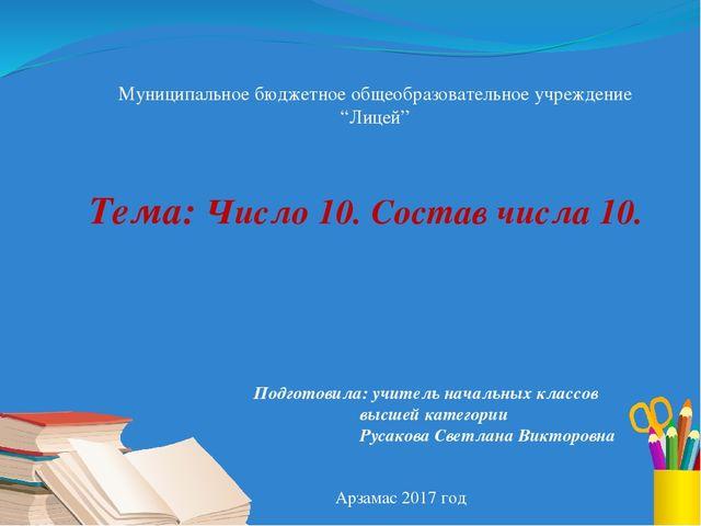 """Муниципальное бюджетное общеобразовательное учреждение """"Лицей"""" Тема: Число 10..."""