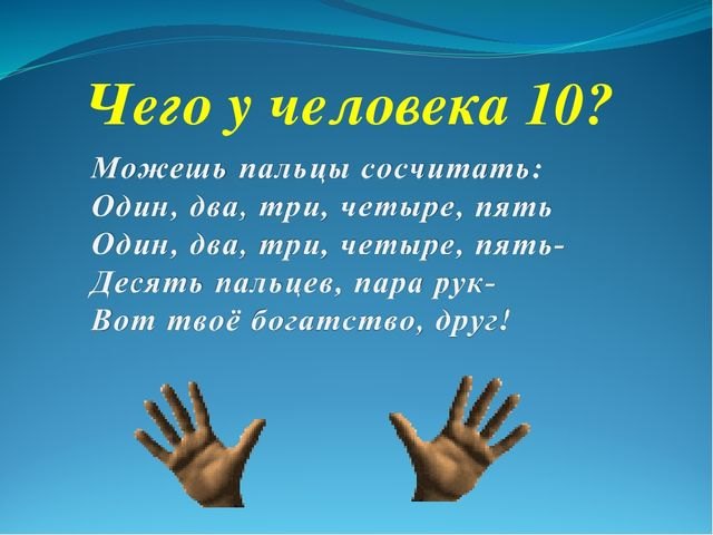 Чего у человека 10?