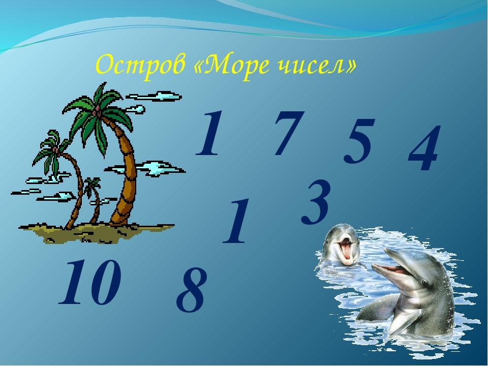 Остров «Море чисел» 10 1 1 7 4 8 3 5
