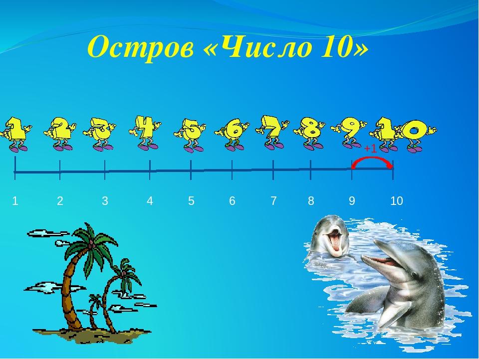 Остров «Число 10» 1 2 3 4 5 6 7 8 9 10 +1