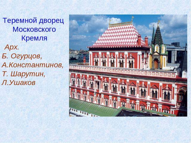 самоклеящаяся теремной дворец московского кремля 17 век фото Барселона