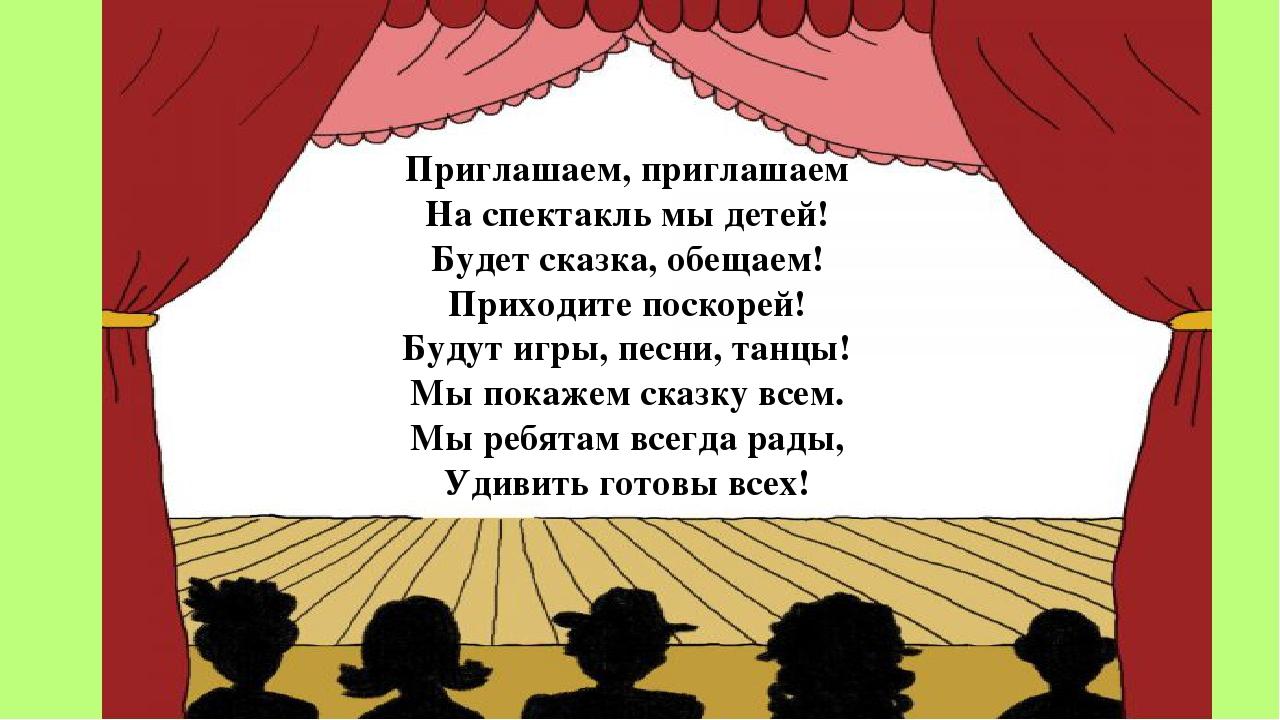 Стихи к подарку билеты в театр