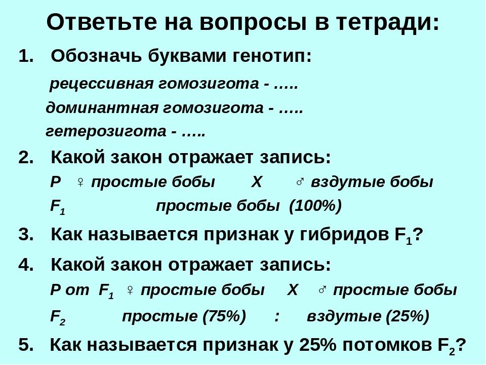 Ответьте на вопросы в тетради: Обозначь буквами генотип: рецессивная гомозиго...