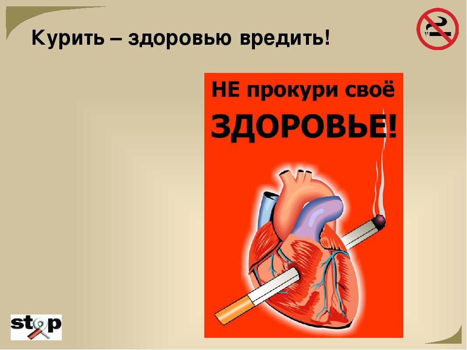 образом, картинки на тему курение и здоровье одну