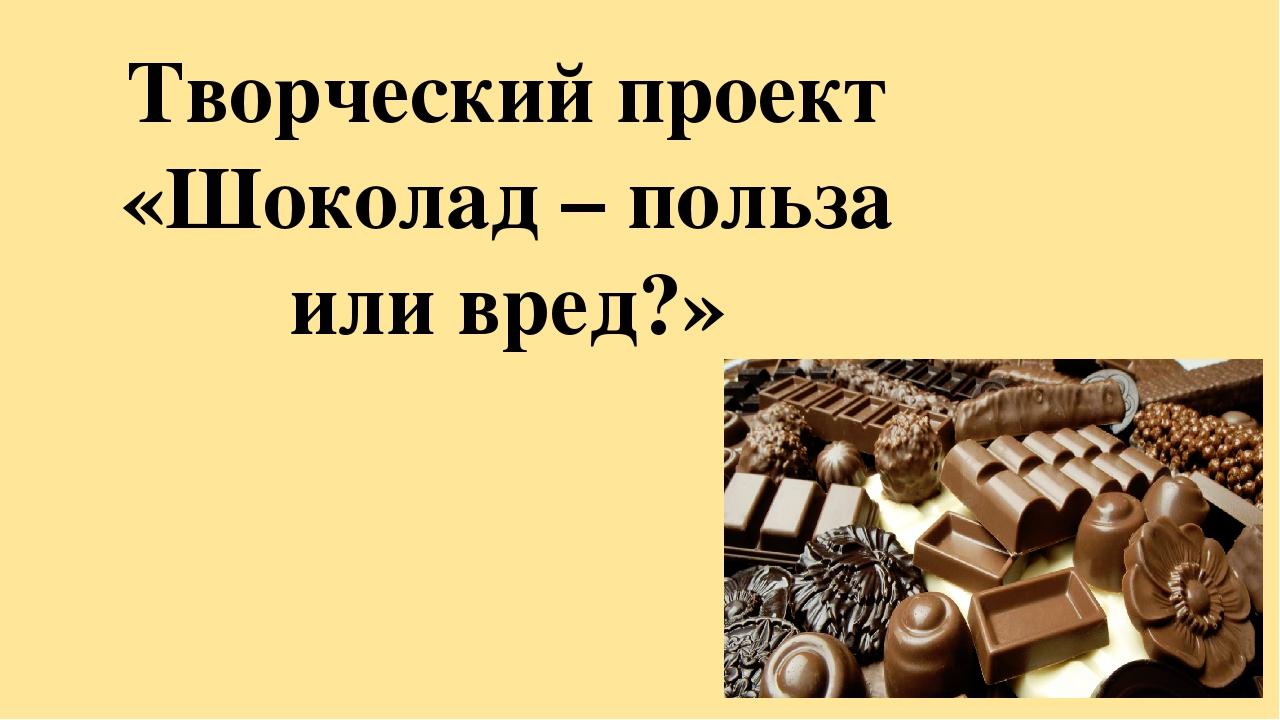 части картинки про шоколад для презентации программы