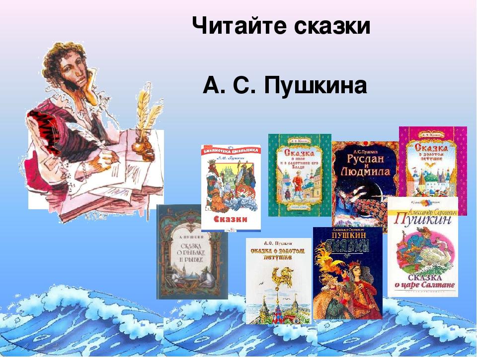 Все сказки а с пушкина в картинках