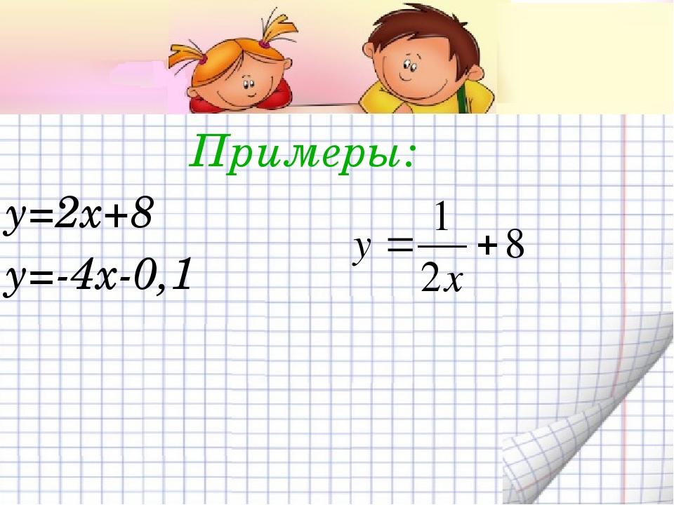 Примеры: y=2x+8 y=-4x-0,1