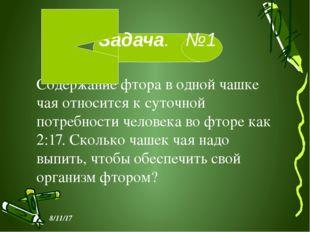 Задача. №1 Содержание фтора в одной чашке чая относится к суточной потребнос
