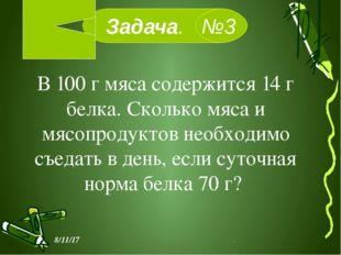 Задача. №3 В 100 г мяса содержится 14 г белка. Сколько мяса и мясопродуктов