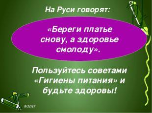 «Береги платье снову, а здоровье смолоду». На Руси говорят: Пользуйтесь сове
