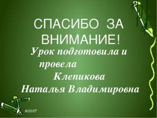 СПАСИБО ЗА ВНИМАНИЕ! Урок подготовила и провела Клепикова Наталья Владимировна