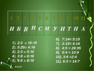 1). 2:3 = 10:15 2). 5:20= 4:16 3). 2:3 = 5:10 4). 3:8 = 6:16 5). 4:5 = 8:10