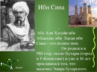 . Абу Али Хусейн ибн Абдаллах ибн Хасан ибн Сина – его полное имя. Он родилс