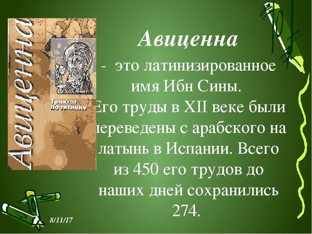 Авиценна - это латинизированное имя Ибн Сины. Его труды в XII веке были пере...