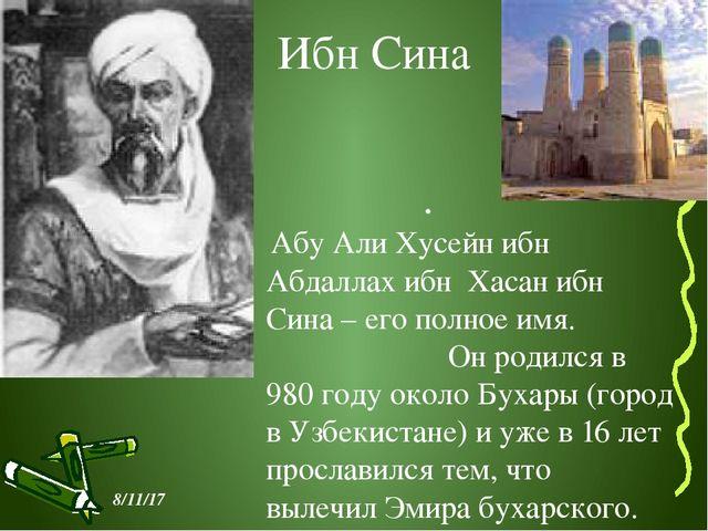 . Абу Али Хусейн ибн Абдаллах ибн Хасан ибн Сина – его полное имя. Он родилс...