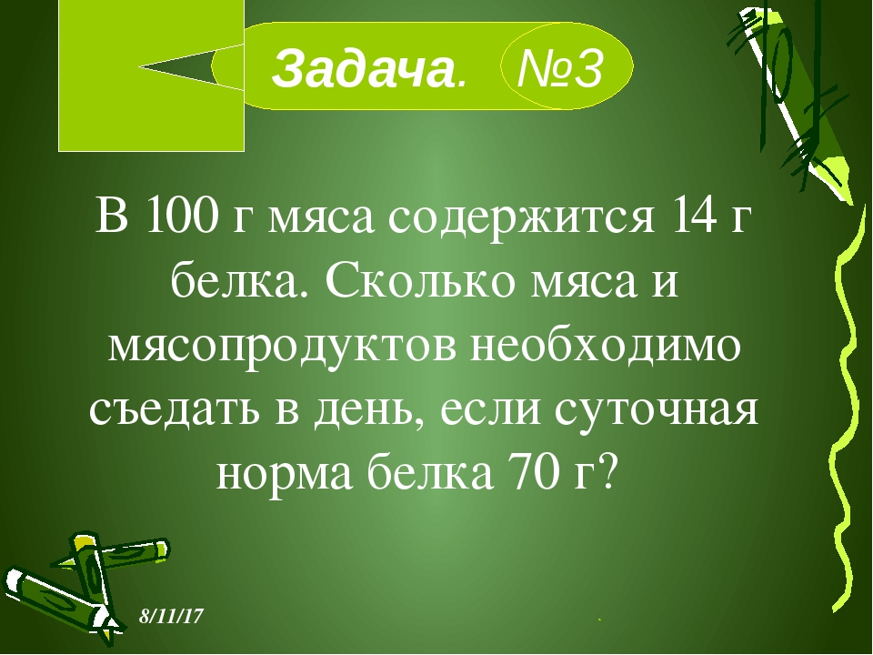 Задача. №3 В 100 г мяса содержится 14 г белка. Сколько мяса и мясопродуктов...