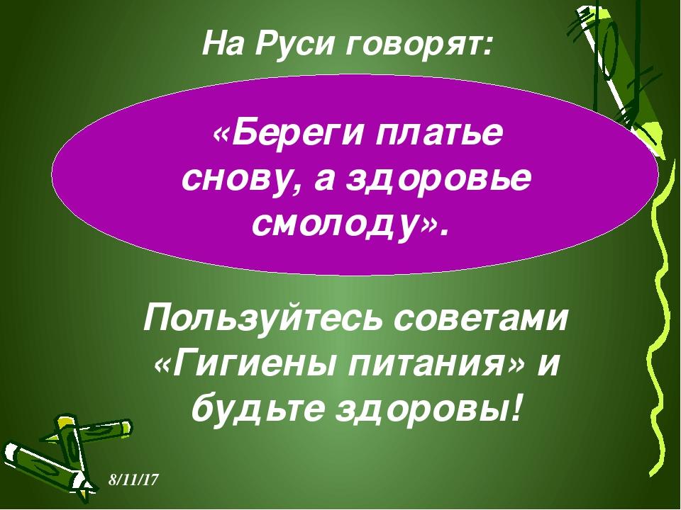 «Береги платье снову, а здоровье смолоду». На Руси говорят: Пользуйтесь сове...