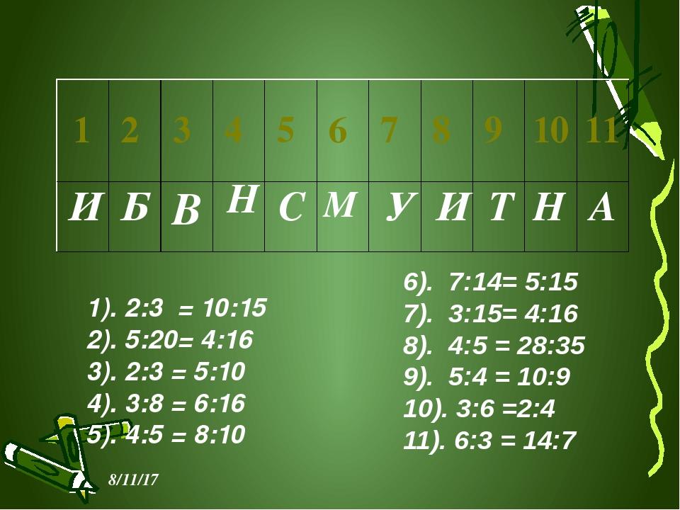 1). 2:3 = 10:15 2). 5:20= 4:16 3). 2:3 = 5:10 4). 3:8 = 6:16 5). 4:5 = 8:10...