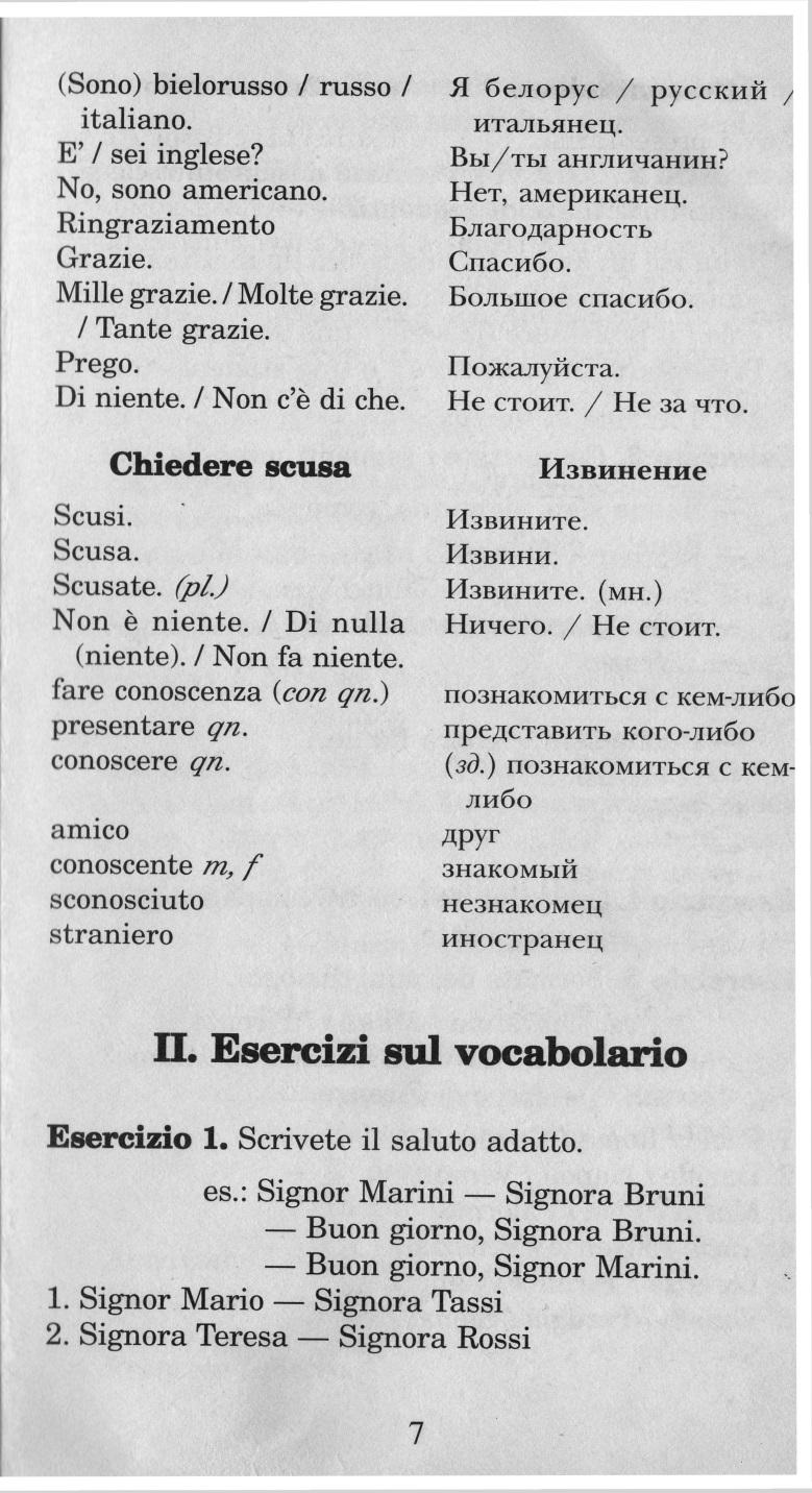 На итальянском знакомства