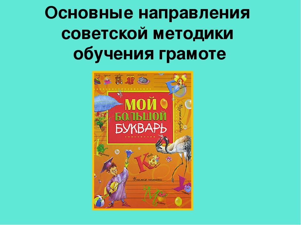 Рассмотреть историю обучения глухих детей языку.