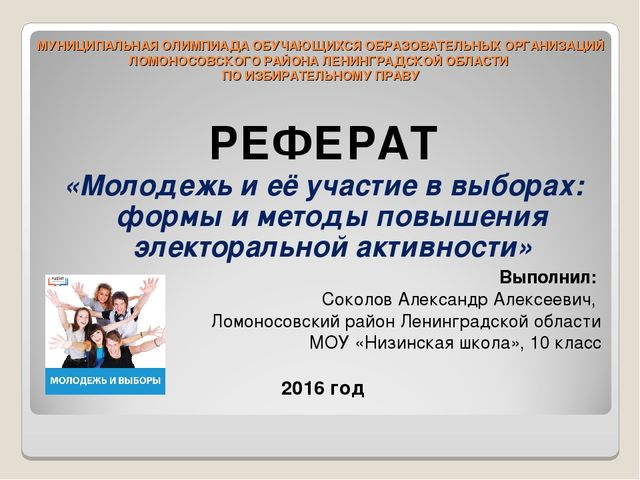 Молодежь и выборы реферат 8208