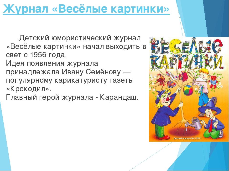 Картинки на тему детские журналы, надпись сережа крестная