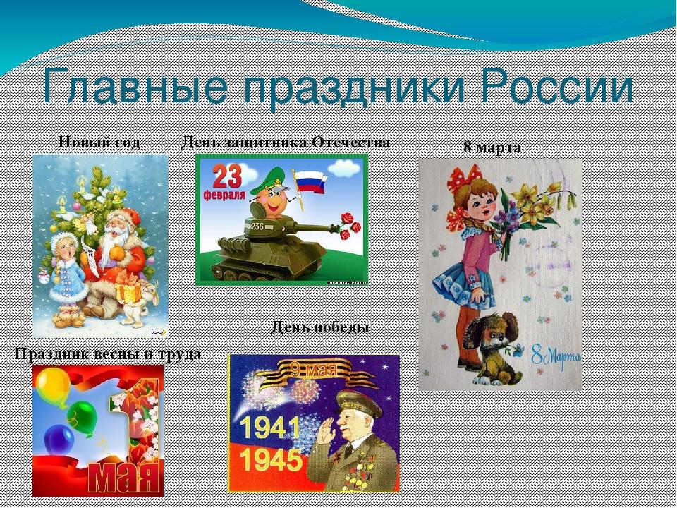 Главнейшие праздники россии