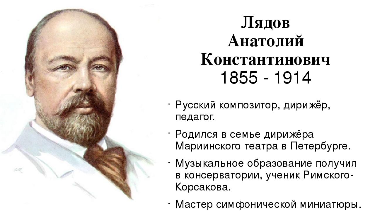 Лядов Анатолий Константинович 1855 - 1914 Русский композитор, дирижёр, педаго...