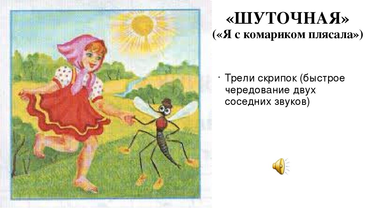 «ШУТОЧНАЯ» («Я с комариком плясала») Трели скрипок (быстрое чередование двух...