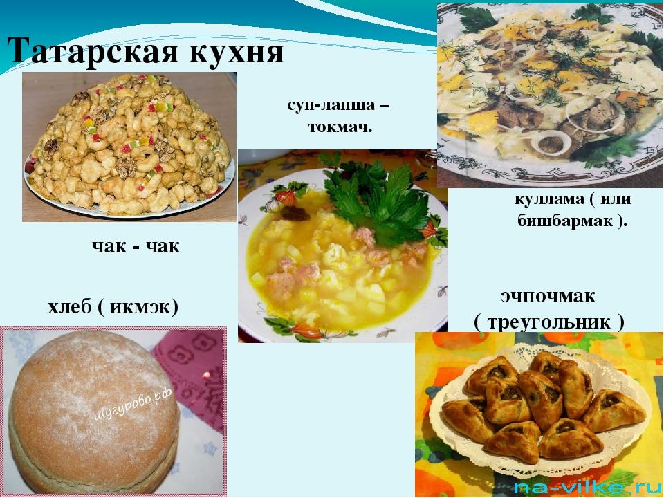 Татарские блюда рецепты с фото сладкие