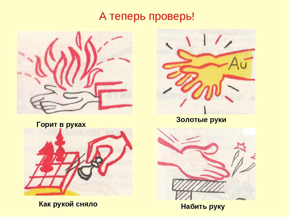 сложный, для картинки фразеологизмы руки отличие