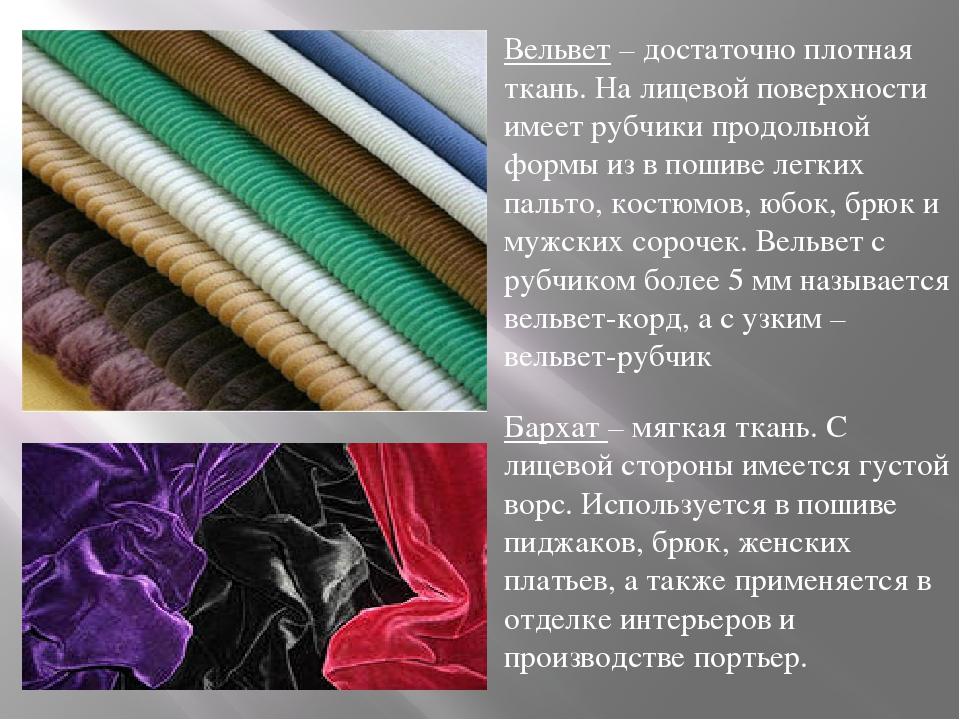 Ткань название с картинками