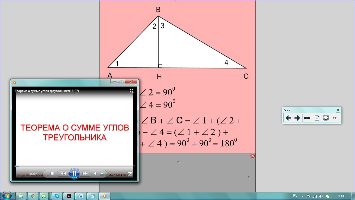 Как из одного треугольника сделать 5 треугольников 189