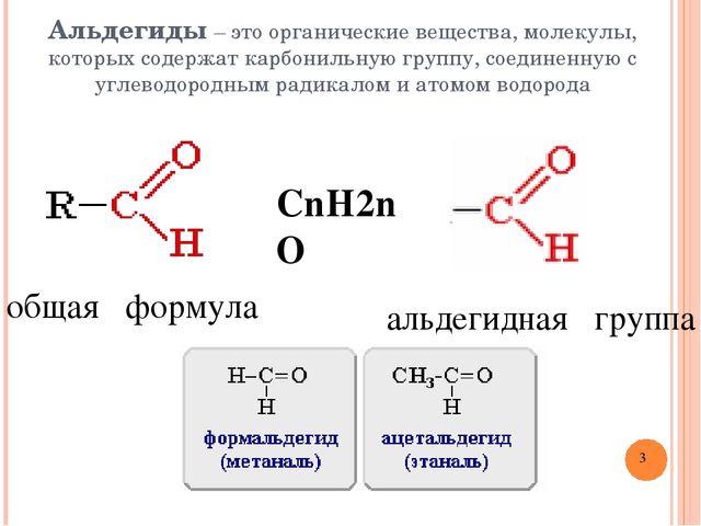 Презентация на тему Альдегиды  Альдегиды это органические вещества молекулы которых содержат карбонильн
