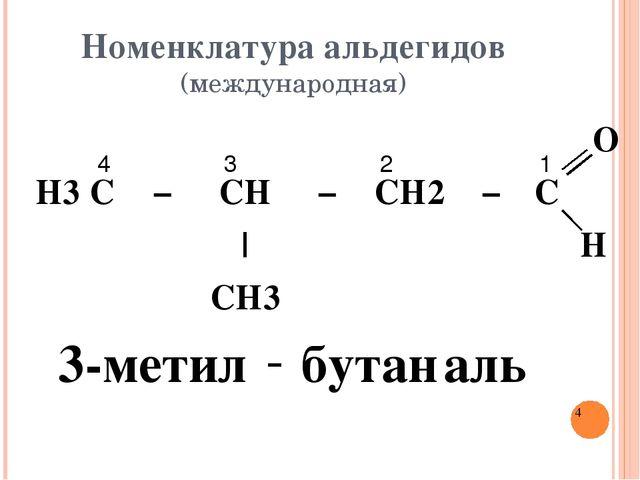 Презентация на тему Альдегиды  Номенклатура альдегидов международная 1 4 3 2 3 метил бутан аль o