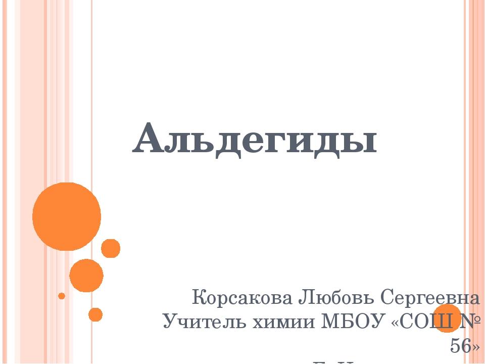 Презентация на тему Альдегиды  слайда 1 Альдегиды Корсакова Любовь Сергеевна Учитель химии МБОУ СОШ № 56 Г Новокуз