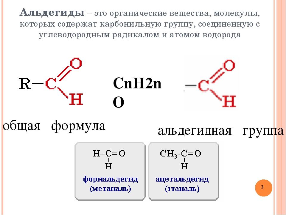 Презентация на тему Альдегиды  слайда 3 Альдегиды это органические вещества молекулы которых содержат карбонильн