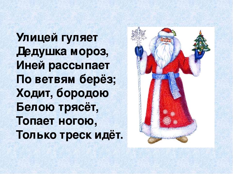 поменьше, стихи деда мороза и снегурочки короткие часто наша героиня