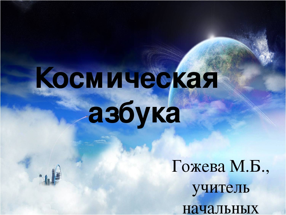 Астроном Астроном – учёный, который изучает космос.