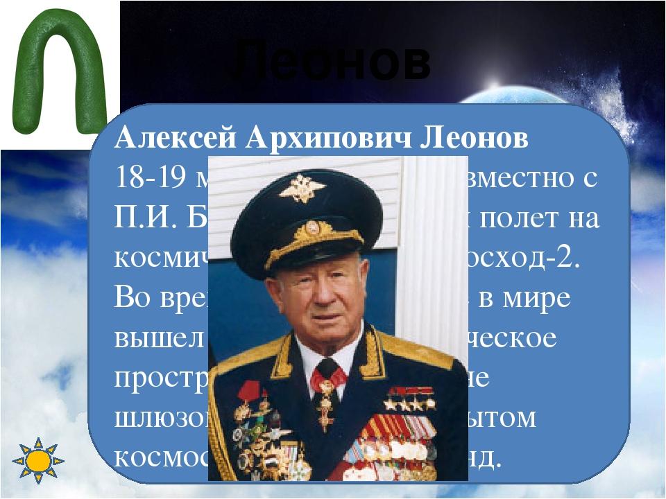 Николаев Андриян Григорьевич Николаев- Первый полет в космос совершил 11-15 а...